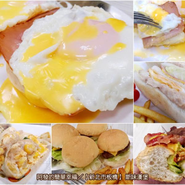 新北市 餐飲 早.午餐、宵夜 西式早餐 斯味漢堡(板橋陽明直營店)