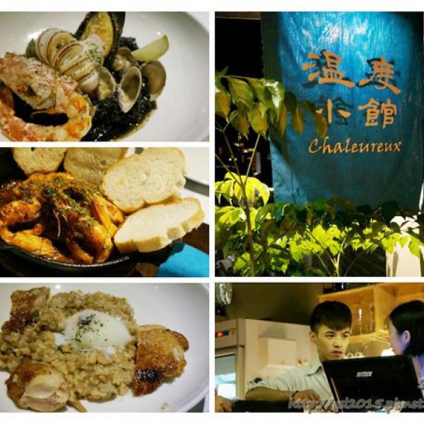 台北市 餐飲 義式料理 溫度小館Chaleureux