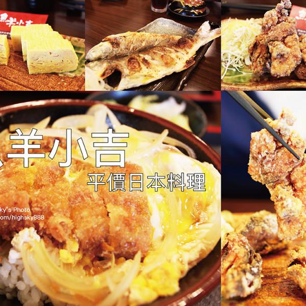 高雄市 餐飲 日式料理 魚羊小吉 平價日式料理