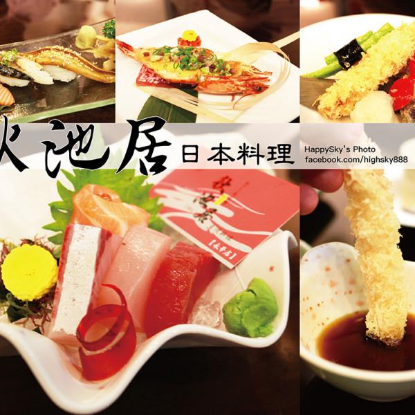台南市 餐飲 日式料理 秋池居日本料理