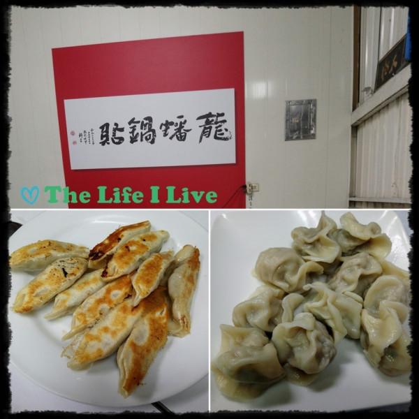 台南市 餐飲 台式料理 龍蟠鍋貼