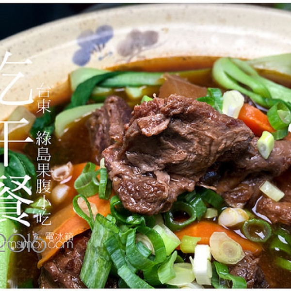 台東縣 餐飲 台式料理 果腹小吃部