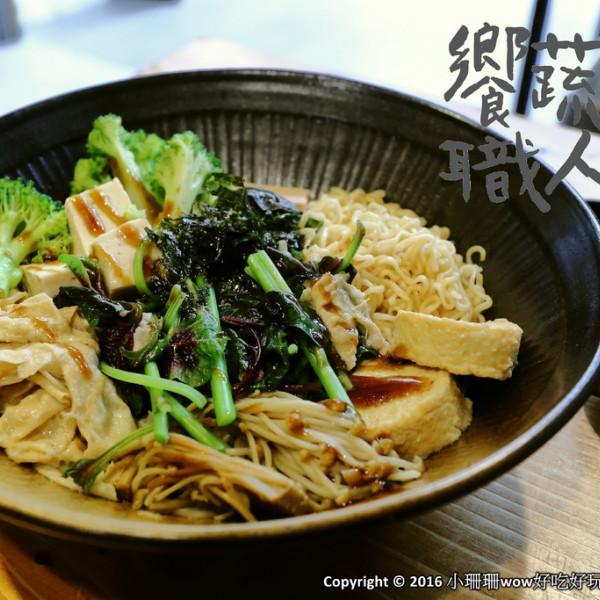 台中市 餐飲 素食料理 素食料理 Veges M 饗蔬職人 一中參代店