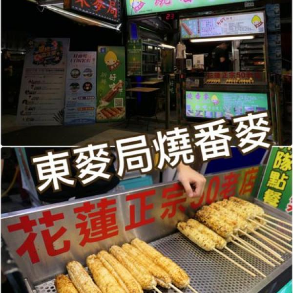 花蓮縣 餐飲 速食 其他 東麥局燒番麥-東大門