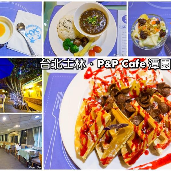 台北市 美食 餐廳 咖啡、茶 咖啡館 P&P Cafe潭園咖啡