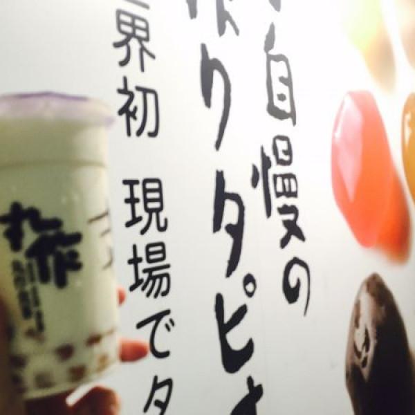 台北市 餐飲 飲料‧甜點 飲料‧手搖飲 丸作食茶 (台北東區店)