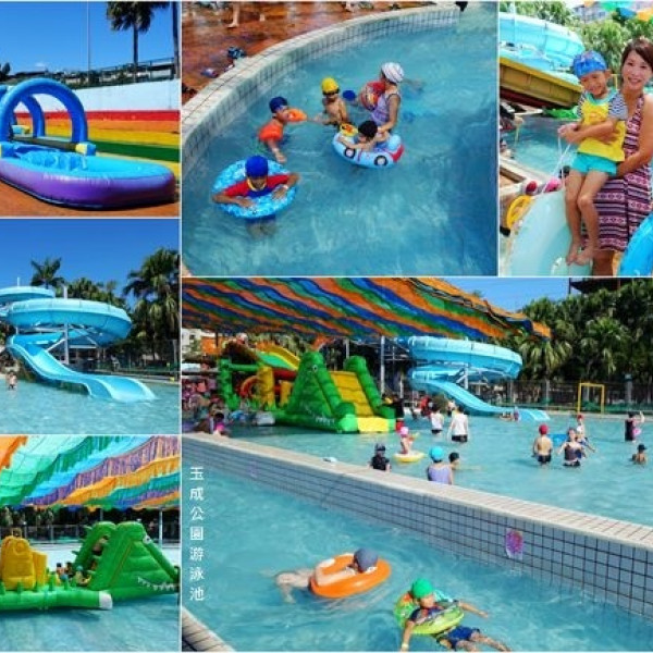 台北市 觀光 休閒娛樂場所 玉成公園游泳池