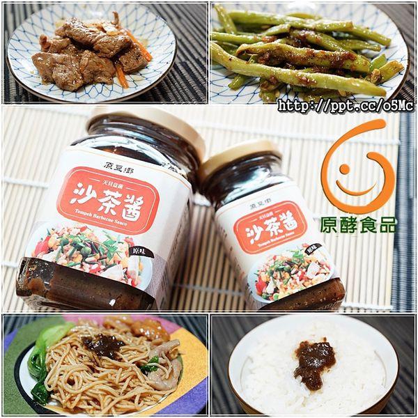 台南市 餐飲 夜市攤販小吃 原豆鄉天貝益菌沙茶醬