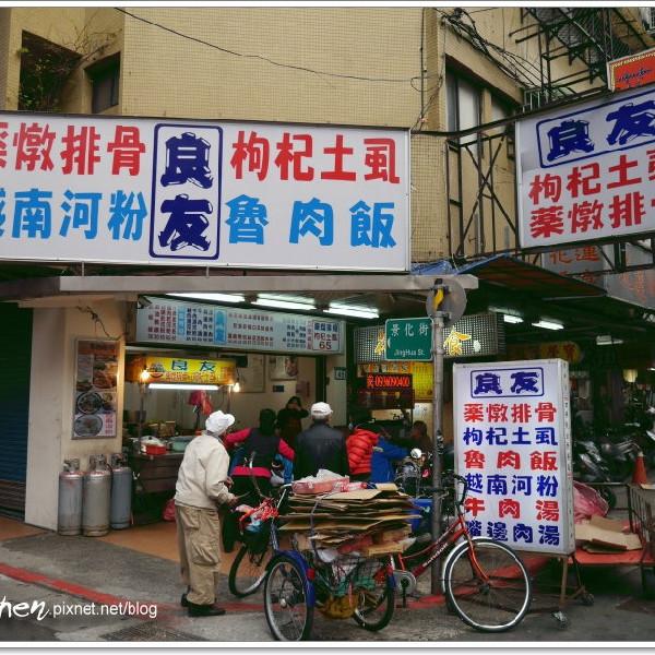 台北市 餐飲 中式料理 良友藥燉排骨