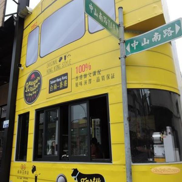 台南市 餐飲 多國料理 其他 港茶經典