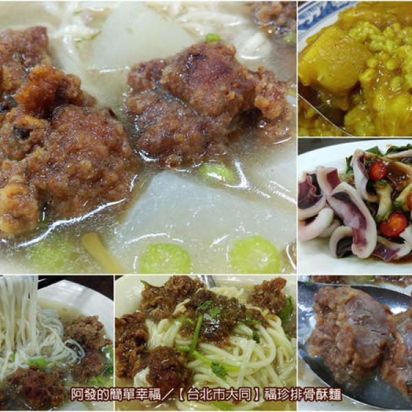 台北市 餐飲 麵食點心 福珍排骨酥麵