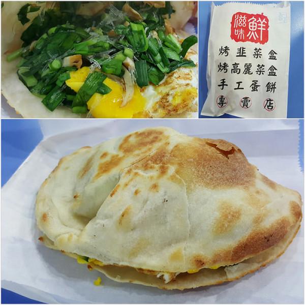 新竹市 餐飲 麵食點心 鮮滋味烤韭菜盒
