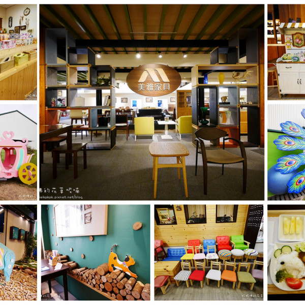 台南市 觀光 觀光工廠‧農牧場 美雅家具觀光工廠