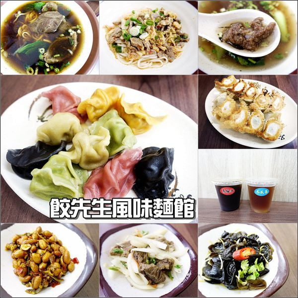 台中市 餐飲 中式料理 餃先生風味麵館