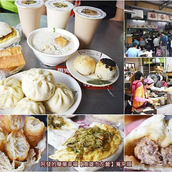 高雄市 餐飲 早.午餐、宵夜 中式早餐 寬來順早餐店