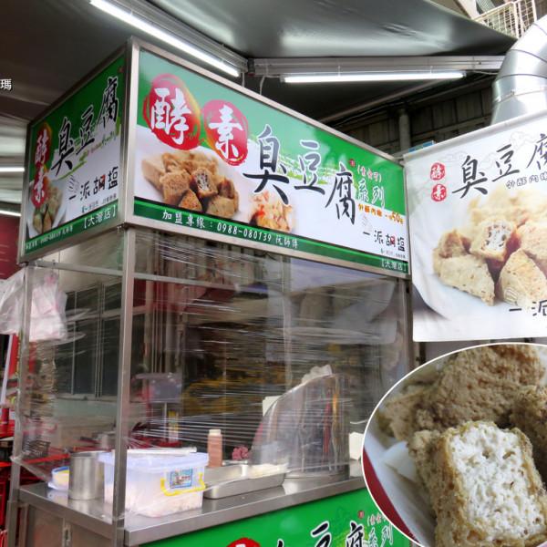 台南市 餐飲 夜市攤販小吃 一派胡塩酵素臭豆腐-大灣店