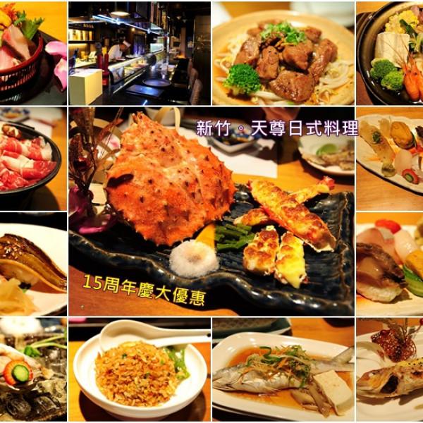 新竹市 餐飲 日式料理 天尊日本料理