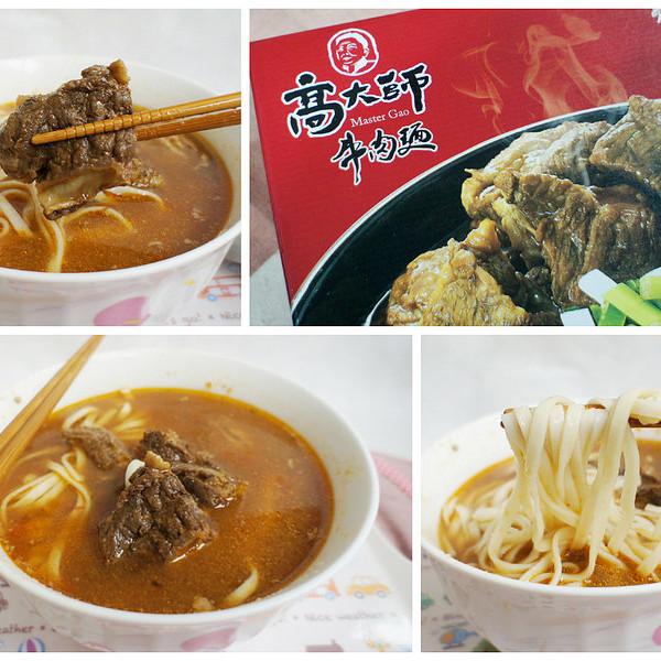 台北市 餐飲 麵食點心 高大師牛肉麵