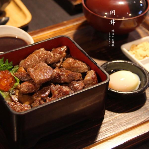 台北市 餐飲 日式料理 開丼 燒肉VS丼飯 (HOYII北車站店)