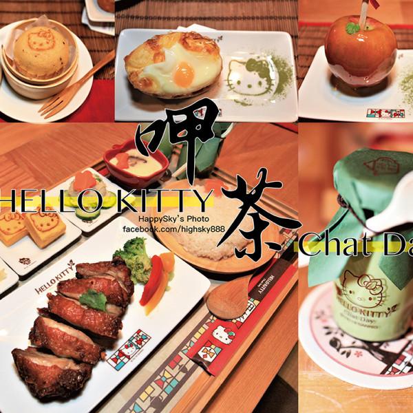 台南市 餐飲 茶館 HELLO KITTY 呷茶 Chat Day