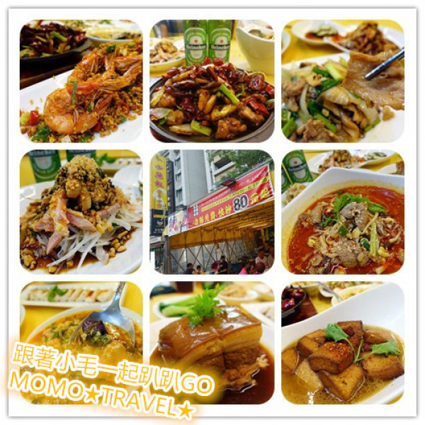 台南市 餐飲 夜市攤販小吃 小辣椒家常小炒