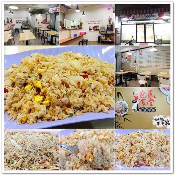 桃園市 餐飲 台式料理 庶民食堂創意炒飯