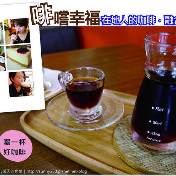 嘉義市 餐飲 咖啡館 融合度咖啡