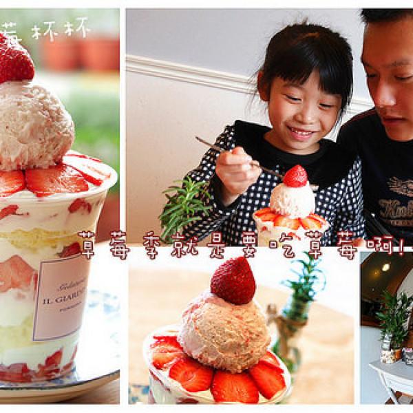 桃園市 美食 餐廳 飲料、甜品 冰淇淋、優格店 IL GIARDINO 義大利花園冰淇淋
