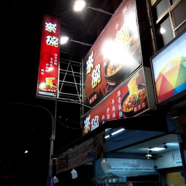 台南市 餐飲 日式料理 拉麵‧麵食 來碗拉麵(麻豆店)
