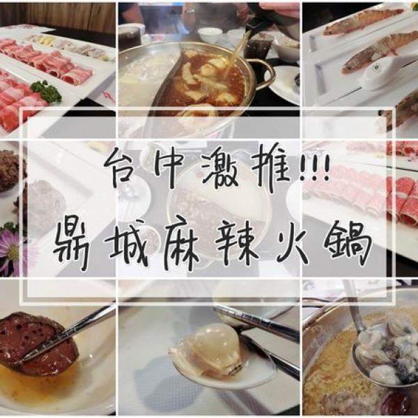台中市 餐飲 鍋物 火鍋 鼎城麻辣火鍋