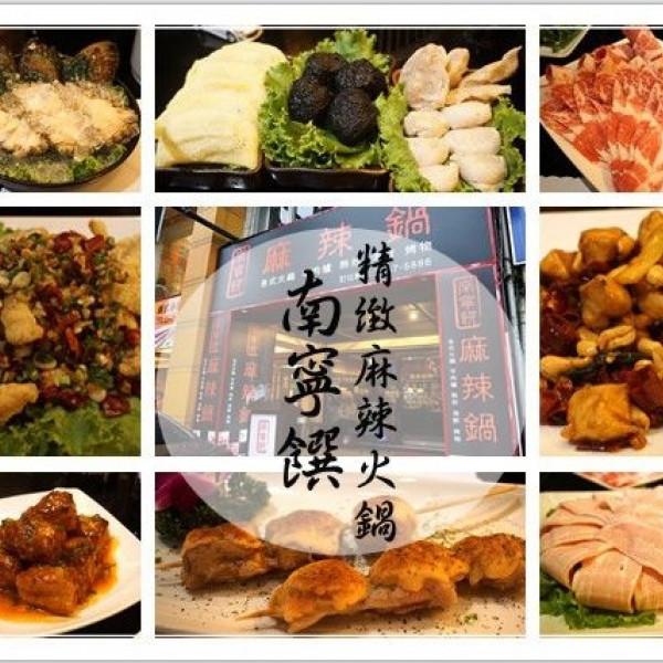 台北市 餐飲 鍋物 火鍋 南寧饌精緻麻辣火鍋