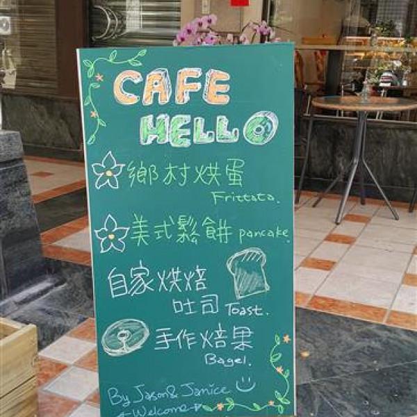 台中市 餐飲 美式料理 Cafe Hello