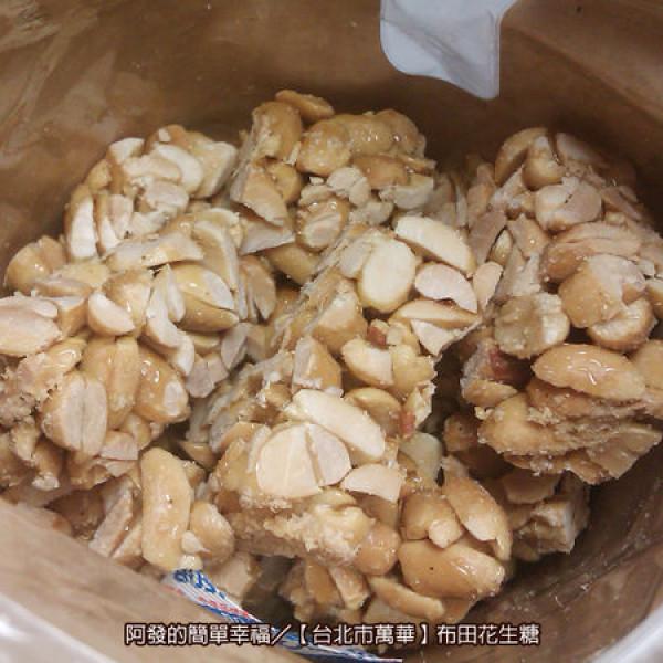 台北市 購物 特產伴手禮 布田花生糖