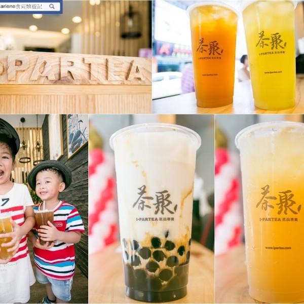 宜蘭縣 美食 餐廳 咖啡、茶 茶聚I-Partea羅東民權店