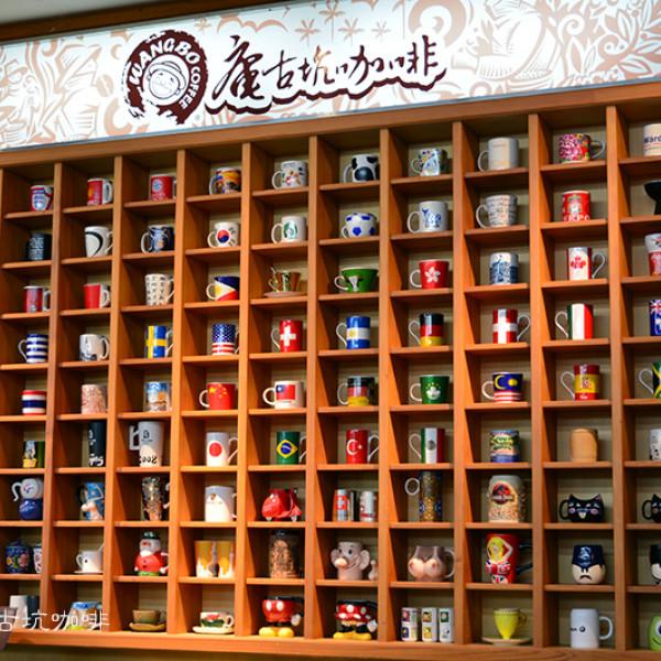 雲林縣 購物 其他 庵古坑咖啡
