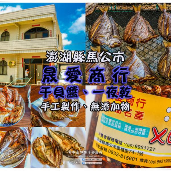 澎湖縣 餐飲 夜市攤販小吃 晟愛商行干貝醬