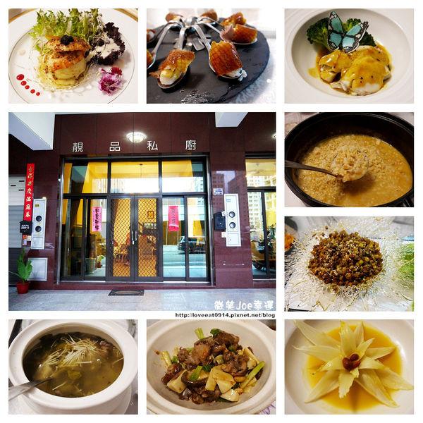 台中市 餐飲 中式料理 靚品私廚