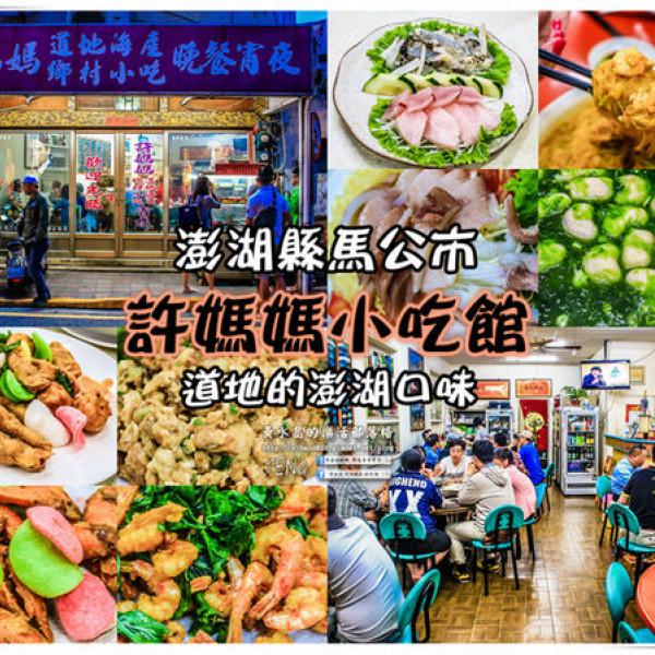 澎湖縣 餐飲 台式料理 許媽媽小吃館