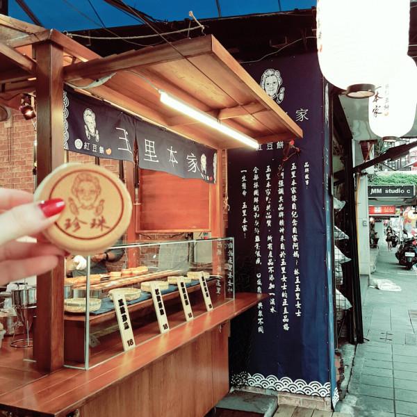 台北市 餐飲 飲料‧甜點 甜點 玉里本家紅豆餅