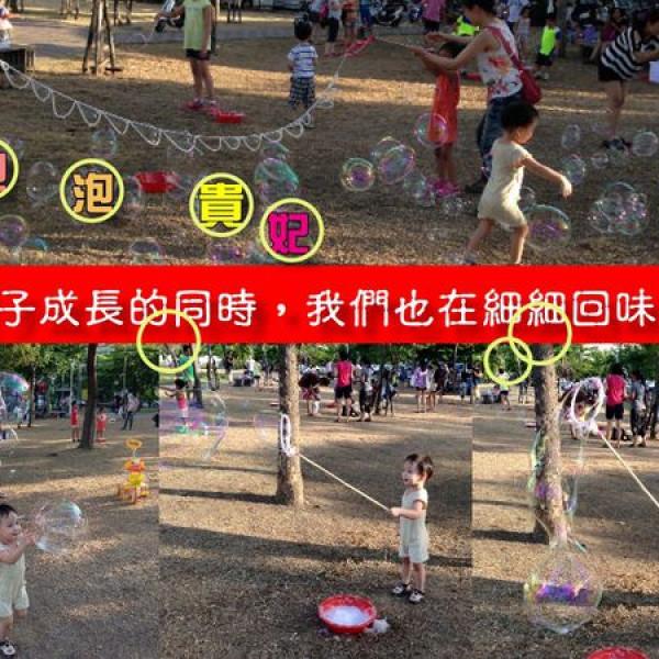 台南市 購物 創意市集&活動 泡泡貴妃