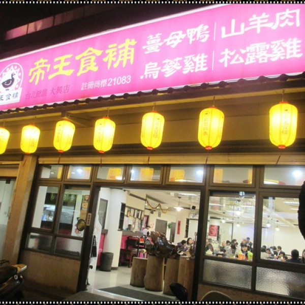 桃園市 餐飲 中式料理 帝王食補(桃園大興店)