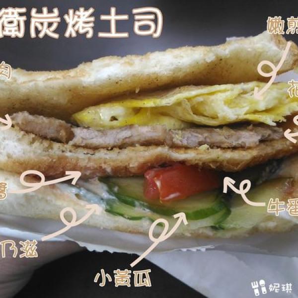 台北市 餐飲 夜市攤販小吃 大衛炭烤土司