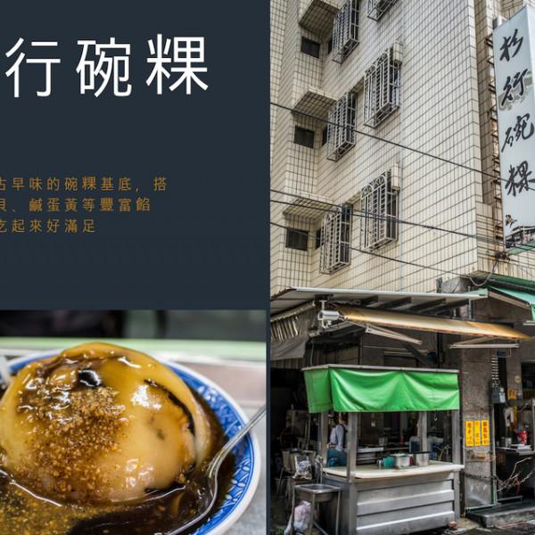 彰化縣 餐飲 中式料理 杉行碗粿