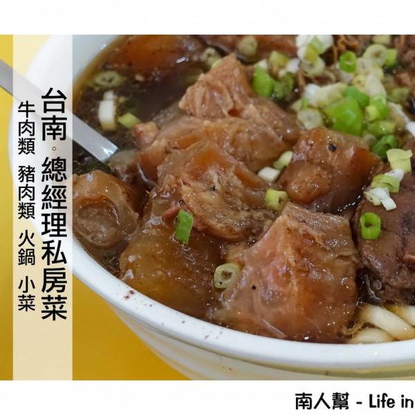 台南市 餐飲 台式料理 總經理私房菜