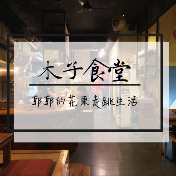 花蓮縣 餐飲 燒烤‧鐵板燒 燒肉燒烤 木子食堂酒屋