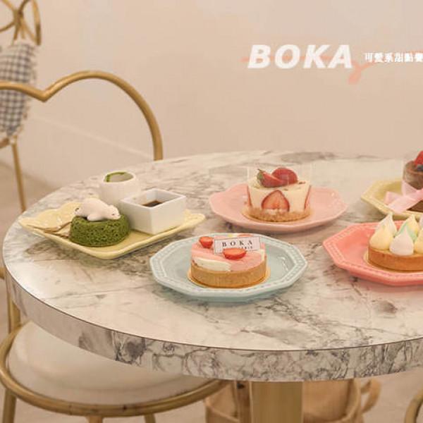 台北市 餐飲 飲料‧甜點 甜點 BoKa