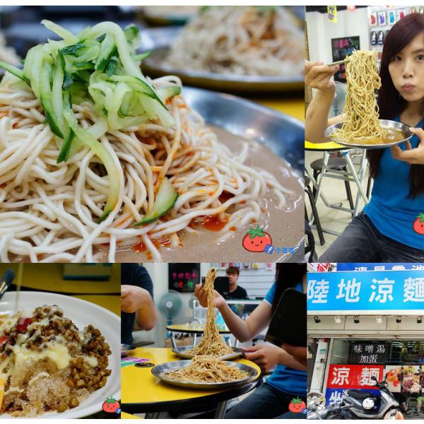 台北市 美食 餐廳 中式料理 麵食點心 陸地涼麵