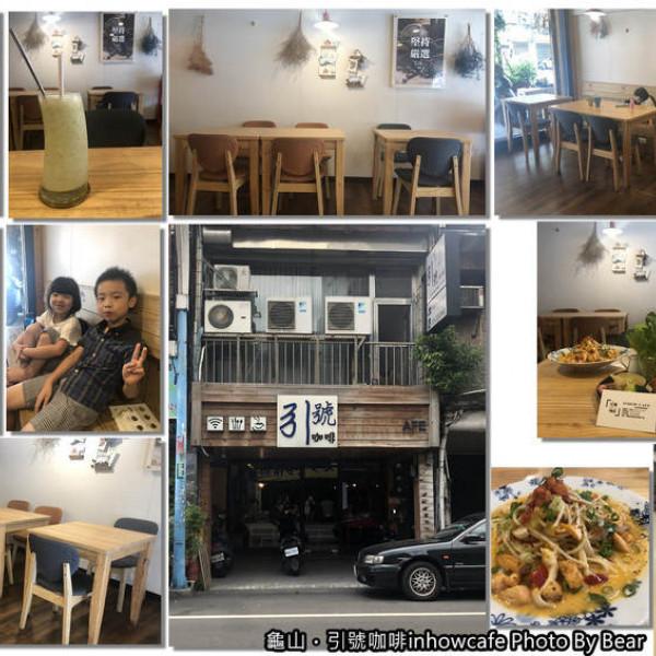 桃園市 餐飲 多國料理 其他 引號咖啡inhowcafe