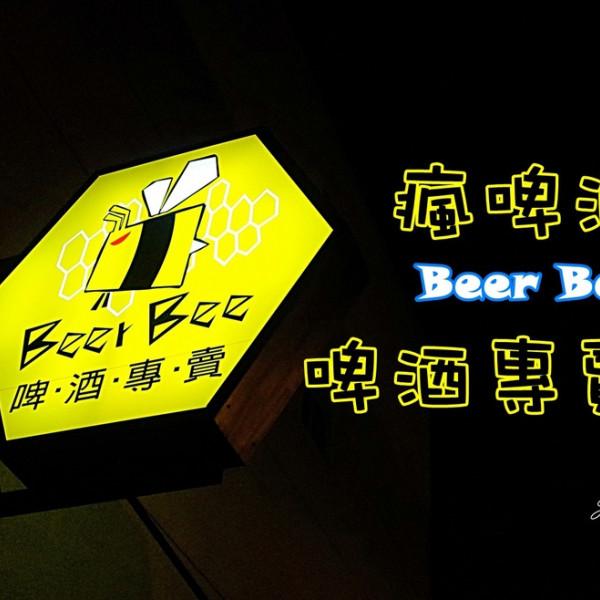 台南市 餐飲 酒吧 其他 啤酒瘋Beer Bee啤酒專賣店