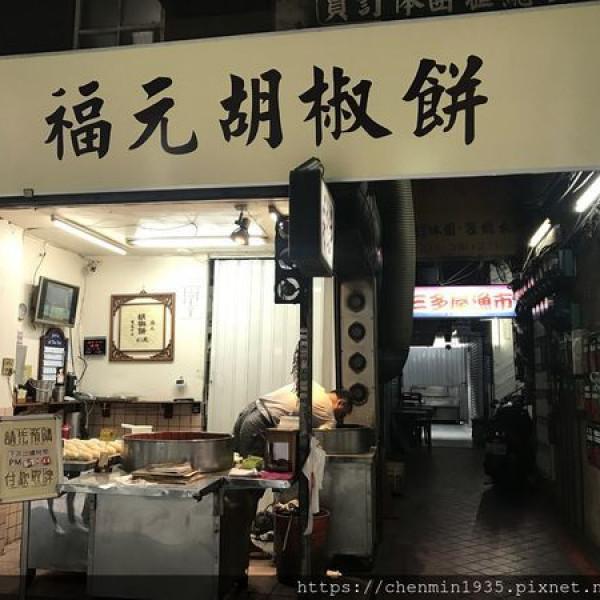 台北市 餐飲 夜市攤販小吃 福元胡椒餅
